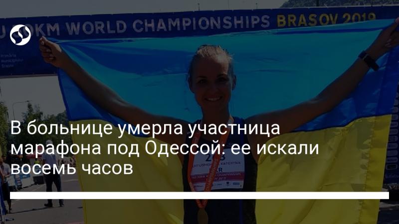 В больнице умерла участница марафона под Одессой: ее искали восемь часов