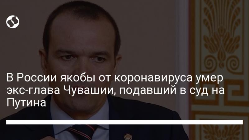 В России якобы от коронавируса умер экс-глава Чувашии, подавший в суд на Путина