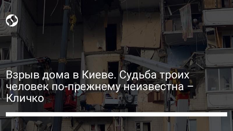 Взрыв дома в Киеве. Судьба троих человек по-прежнему неизвестна – Кличко