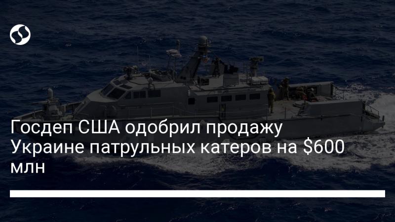 Госдеп США одобрил продажу Украине патрульных катеров на $600 млн