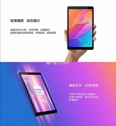 Дизайн, который не меняется годами. Huawei готовит очередной недорогой планшет