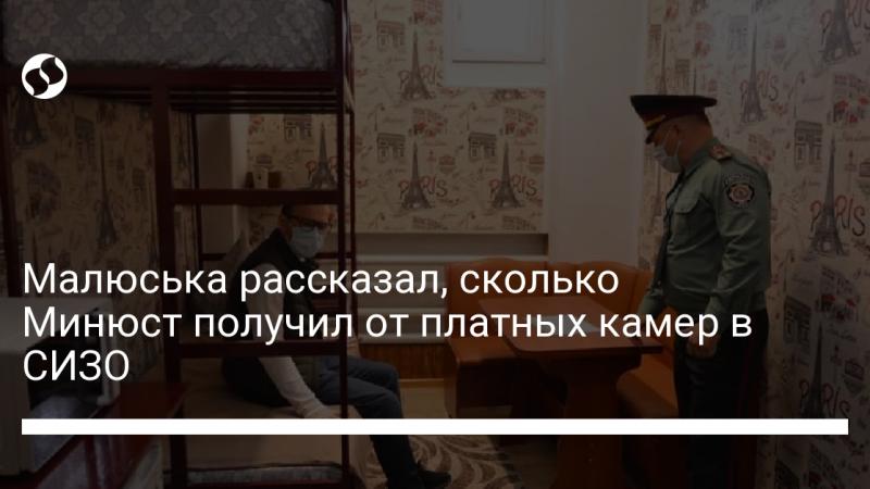 Малюська рассказал, сколько Минюст получил от платных камер в СИЗО
