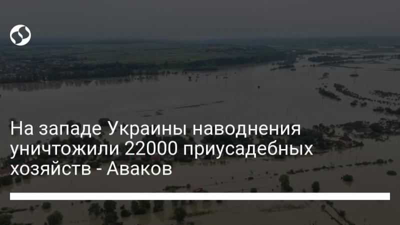 На западе Украины наводнения уничтожили 22000 приусадебных хозяйств – Аваков