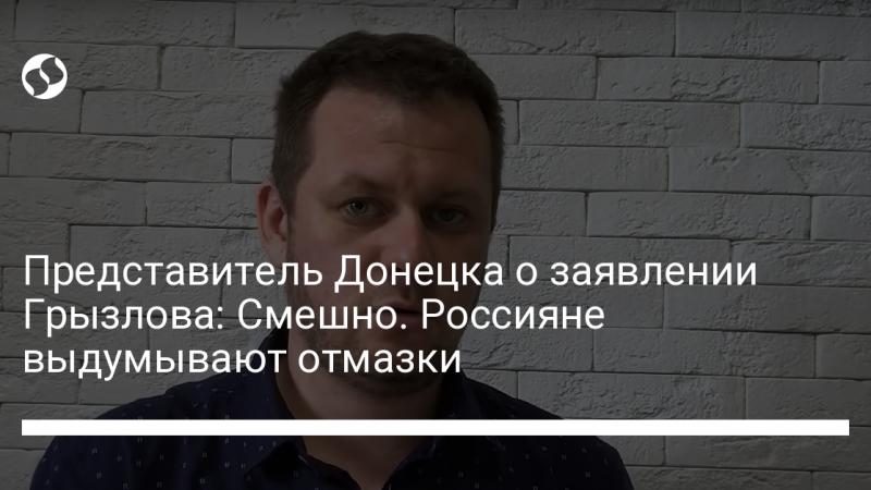 Представитель Донецка о заявлении Грызлова: Смешно. Россияне выдумывают отмазки