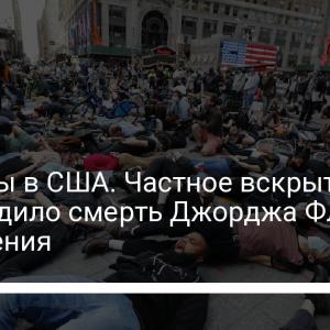 Протесты в США. Частное вскрытие подтвердило смерть Джорджа Флойда от удушения