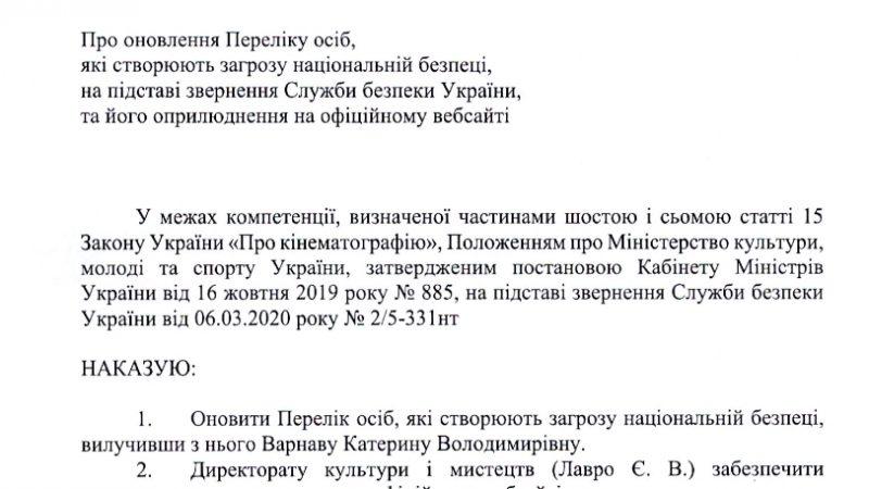 Российской актрисе, которая незаконно посещала Крым, разрешили въезд в Украину