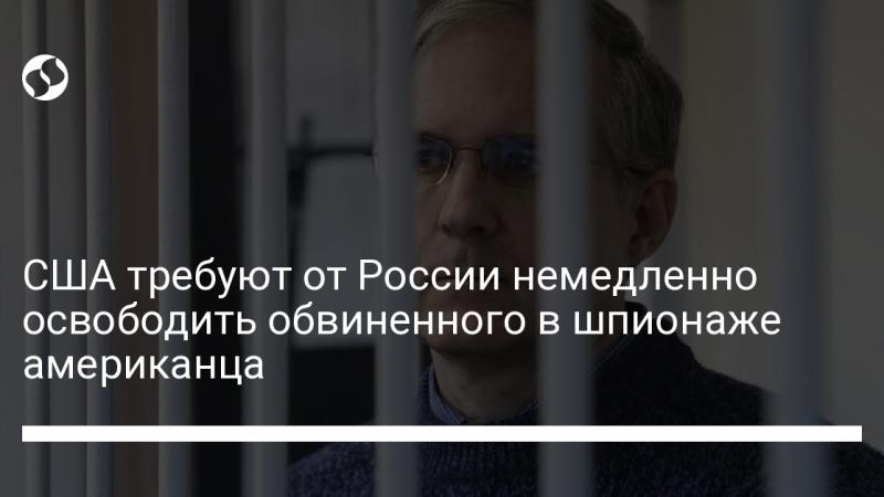 США требуют от России немедленно освободить обвиненного в шпионаже американца