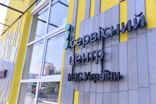 В Киеве закрыли три сервисных центра МВД из-за вспышки эпидемии коронавируса - ТСЦ