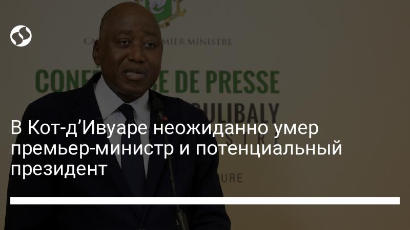 В Кот-д'Ивуаре неожиданно умер премьер-министр и потенциальный президент