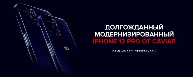 В России уже можно заказать iPhone 12 Pro по цене iPhone 11 Pro