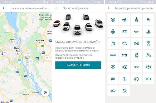 В Украине теперь доступно приложение «MyCitroen»