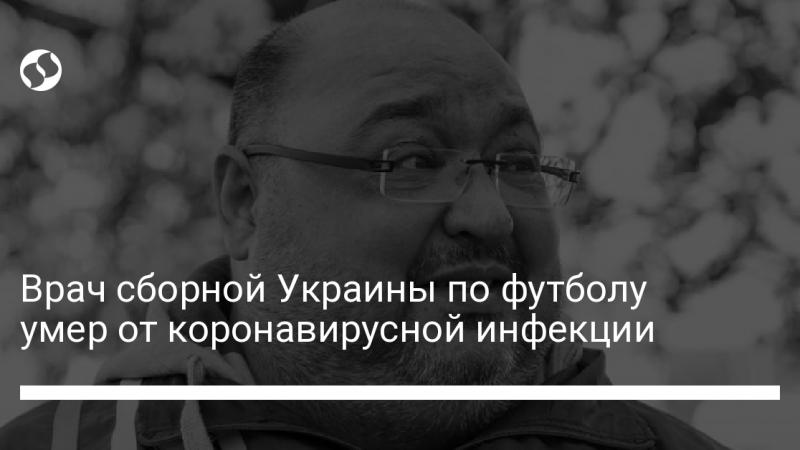 Врач сборной Украины по футболу умер от коронавирусной инфекции