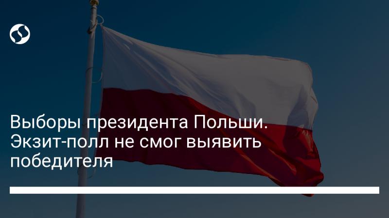 Выборы президента Польши. Экзит-полл не смог выявить победителя