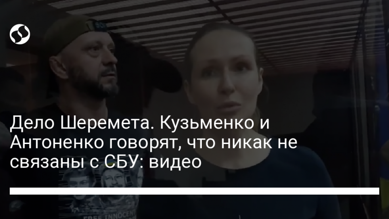 Дело Шеремета. Кузьменко и Антоненко говорят, что никак не связаны с СБУ: видео