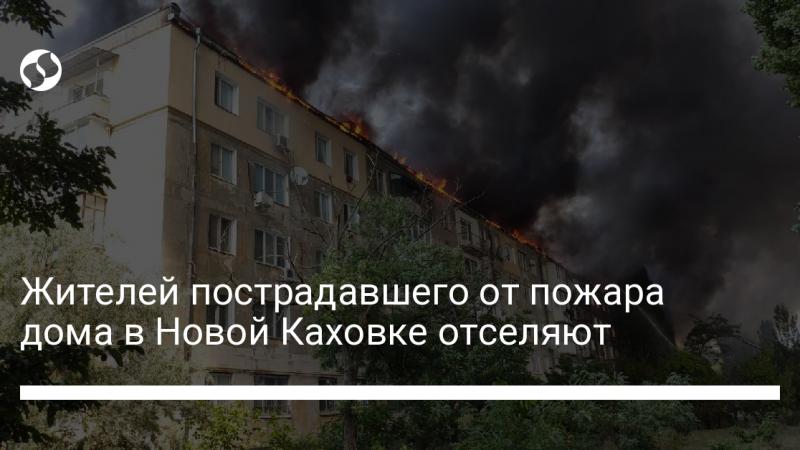 Жителей пострадавшего от пожара дома в Новой Каховке отселяют
