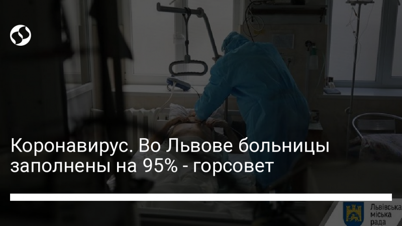 Коронавирус. Во Львове больницы заполнены на 95% – горсовет