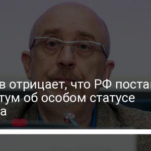 Резников отрицает, что РФ поставила ультиматум об особом статусе Донбасса