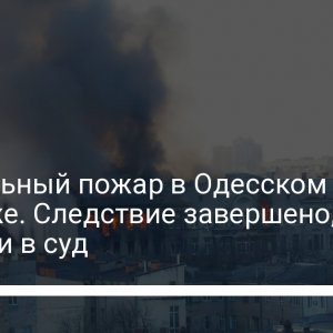 Смертельный пожар в Одесском колледже. Следствие завершено, дело передали в суд