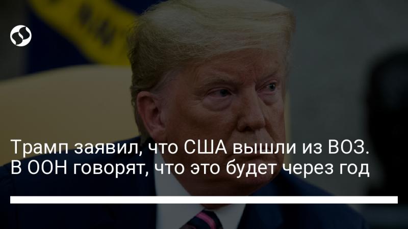 Трамп заявил, что США вышли из ВОЗ. В ООН говорят, что это будет через год
