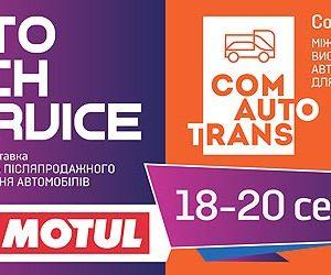 В рамках выставки коммерческой техники ComAutoTrans'2020 пройдет серия конференций
