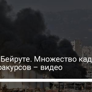 Взрыв в Бейруте. Множество кадров с разных ракурсов – видео