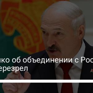 Лукашенко об объединении с Россией: Народ перезрел
