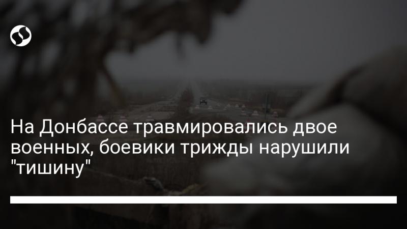"""На Донбассе травмировались двое военных, боевики трижды нарушили """"тишину"""""""