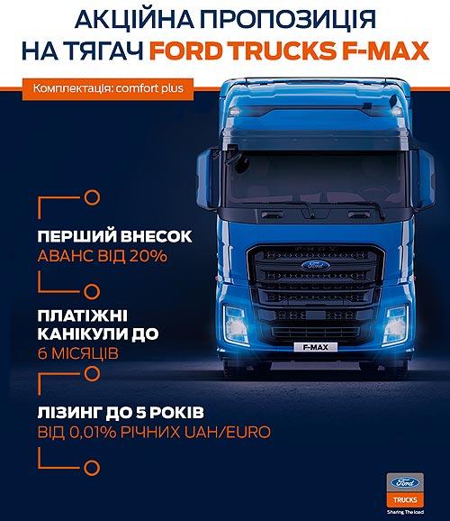 На тягач Ford Trucks F-MAX действует акционное предложение - Ford