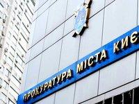 Прокуратура: завершено расследование по факту вымогательства взятки в сумме $5 млн от руководителя банка