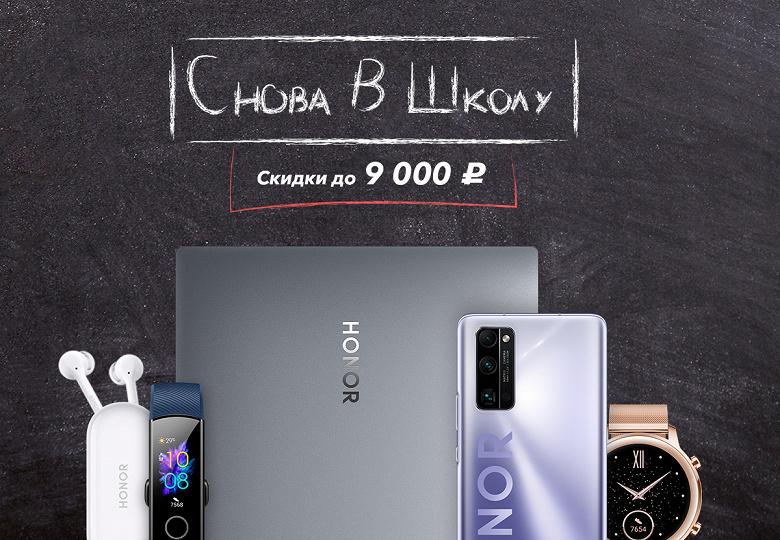 Honor урезал российские цены на смартфоны, ноутбуки и другие гаджеты