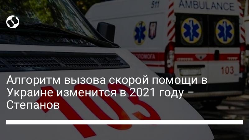 Алгоритм вызова скорой помощи в Украине изменится в 2021 году – Степанов