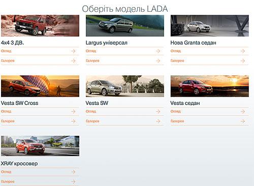 В Украине стартовали официальные продажи LADA, выпущенные на ЗАЗе - ЗАЗ