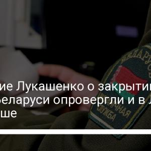 Заявление Лукашенко о закрытии границ Беларуси опровергли и в Литве, и в Польше