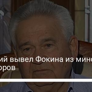 Зеленский вывел Фокина из минских переговоров