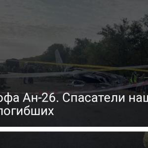 Катастрофа Ан-26. Спасатели нашли тела 25 погибших