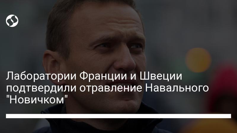 """Лаборатории Франции и Швеции подтвердили отравление Навального """"Новичком"""""""