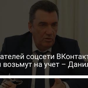 Пользователей соцсети ВКонтакте из Украины возьмут на учет – Данилов