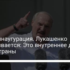 Тайная инаугурация. Лукашенко оправдывается: Это внутреннее дело нашей страны