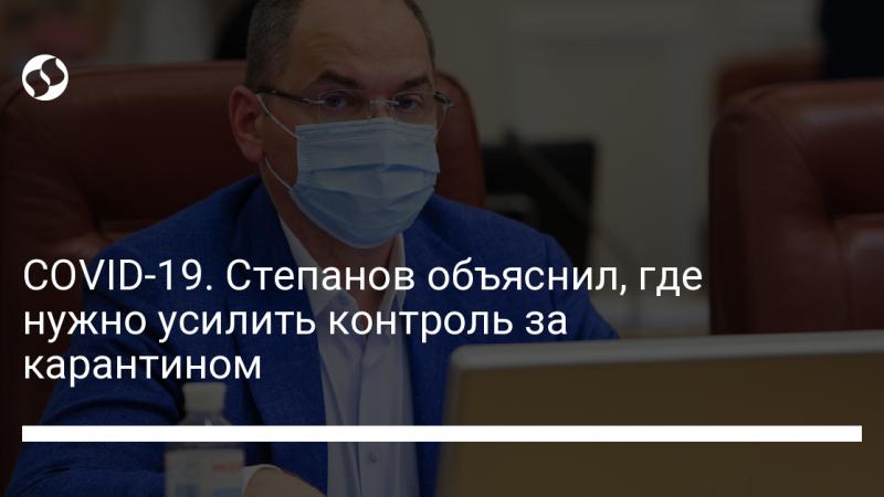 COVID-19. Степанов объяснил, где нужно усилить контроль за карантином