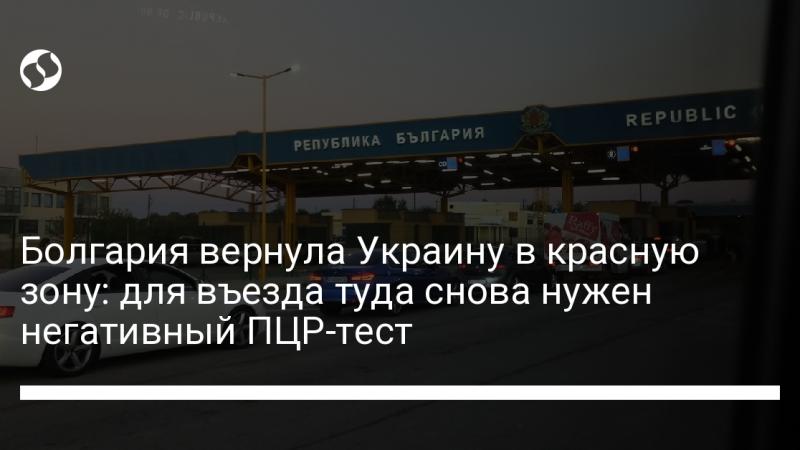 Болгария вернула Украину в красную зону: для въезда туда снова нужен негативный ПЦР-тест
