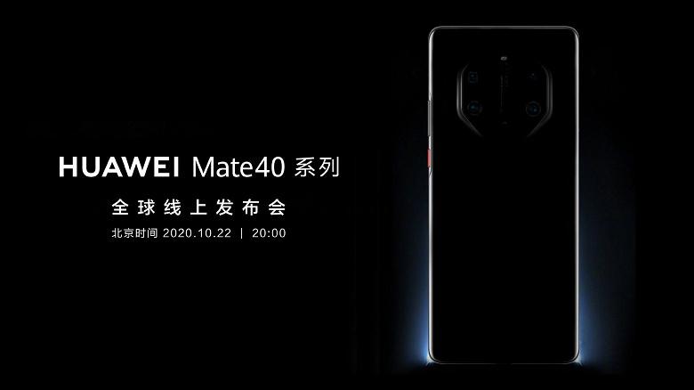 Восьмиугольная камера Huawei Mate 40 Pro с шестью модулями может выглядеть так