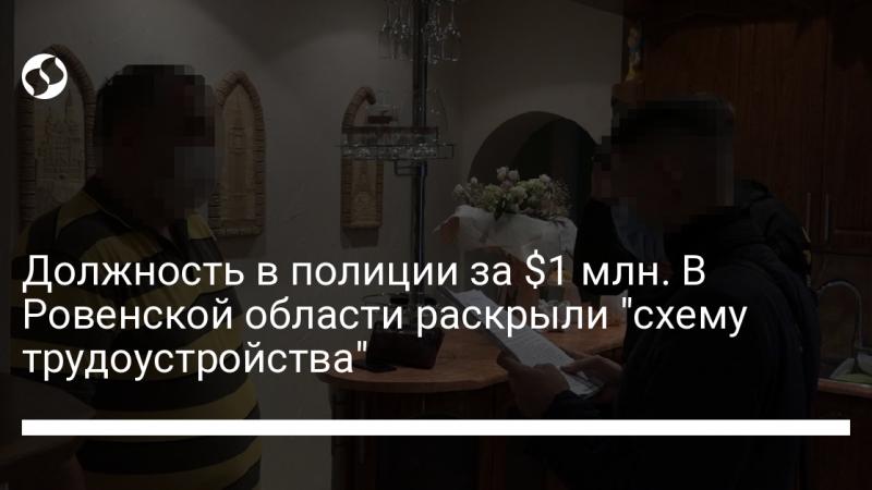 """Должность в полиции за $1 млн. В Ровенской области раскрыли """"схему трудоустройства"""""""