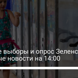 Местные выборы и опрос Зеленского – главные новости на 14:00