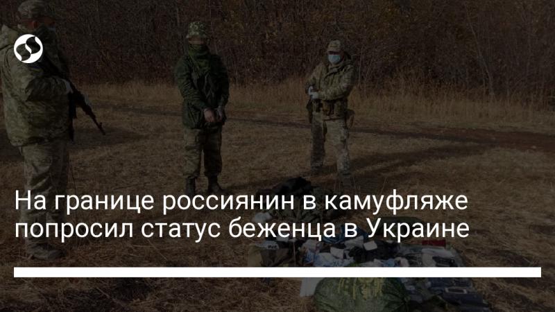 На границе россиянин в камуфляже попросил статус беженца в Украине