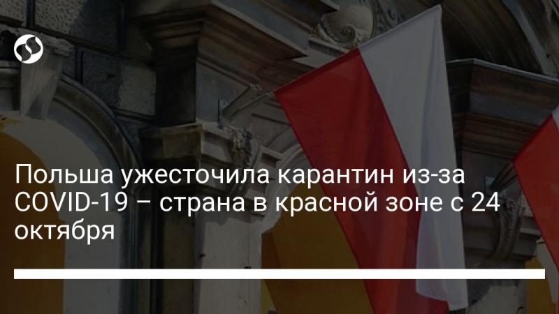 Польша ужесточила карантин из-за COVID-19 – страна в красной зоне с 24 октября