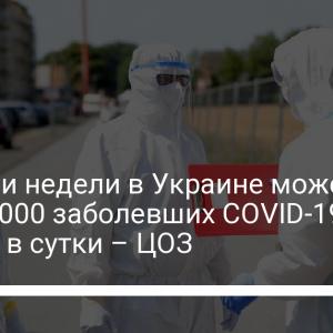 Через три недели в Украине может быть 20 000 заболевших COVID-19 и гриппом в сутки – ЦОЗ
