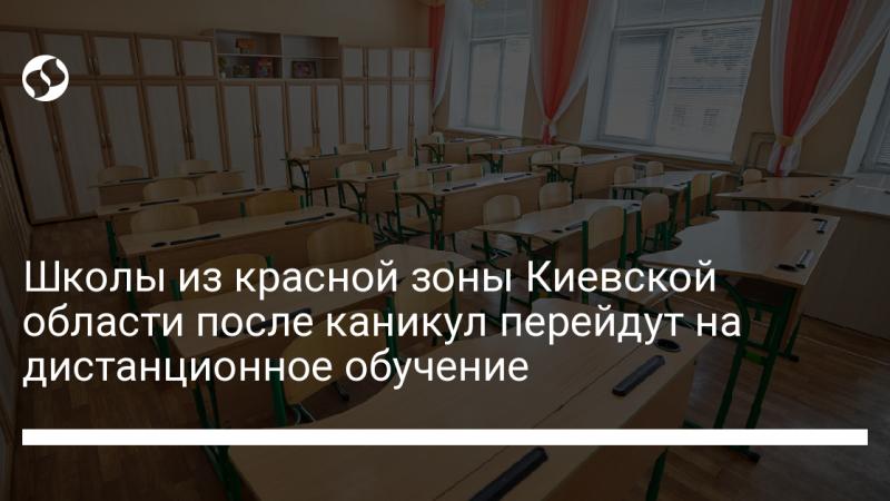 Школы из красной зоны Киевской области после каникул перейдут на дистанционное обучение