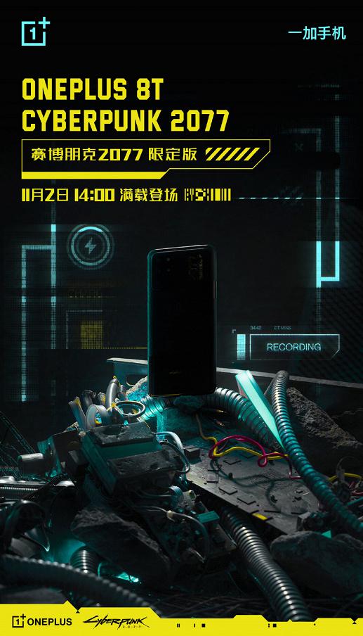 OnePlus 8T Cyberpunk 2077 Limited Edition в полный рост