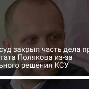 Антикорсуд закрыл часть дела против экс-депутата Полякова из-за скандального решения КСУ