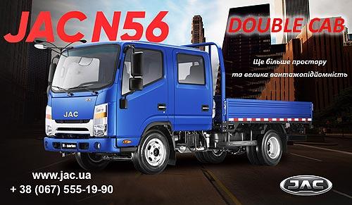 В Украину активизируют поставки грузовиков JAC N56 Double Cab с двухрядной кабиной - JAC